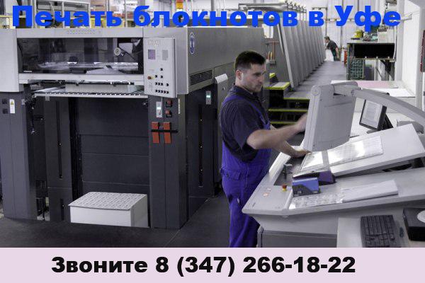 печать блокнотов дешево