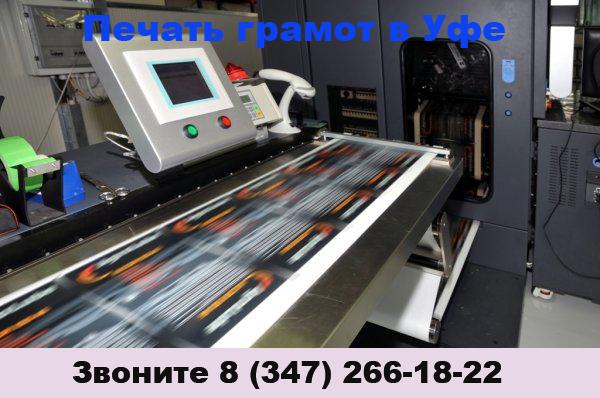 печать грамот цена